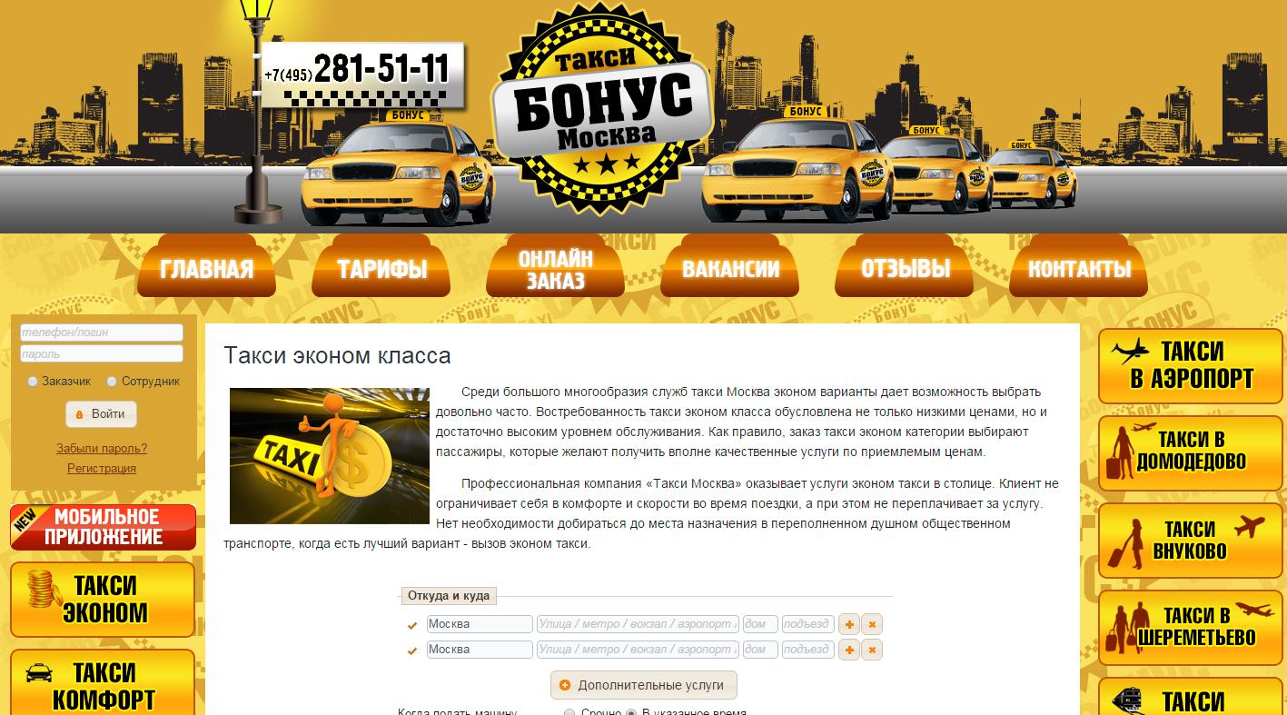 Заказ такси в Москве  Служба такси  МТакси