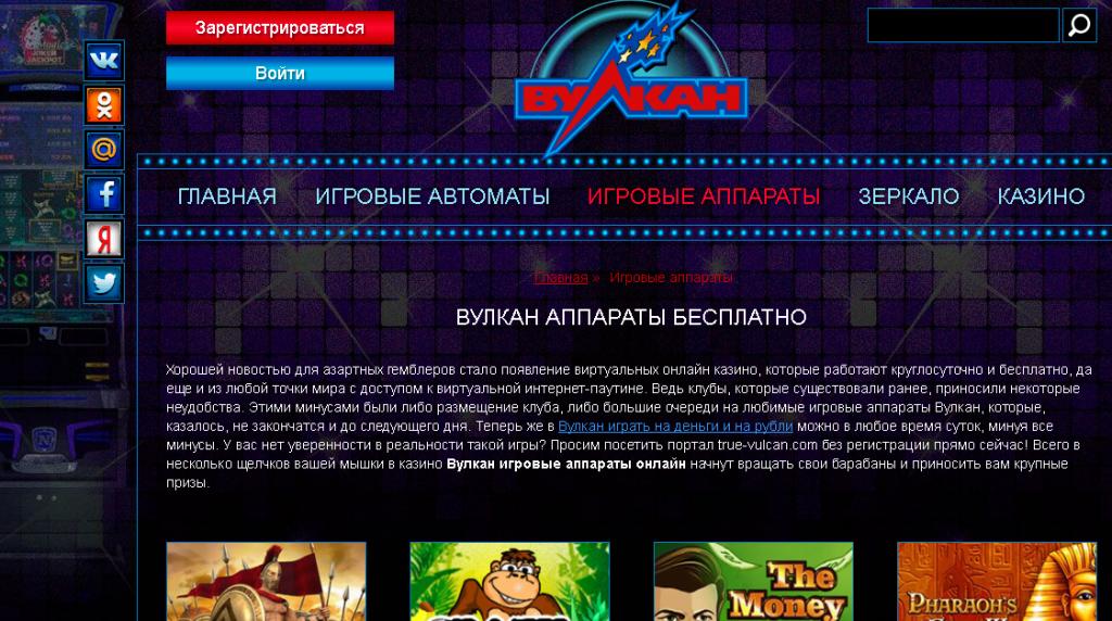 вулкан игровые автоматы на деньги рубли играть