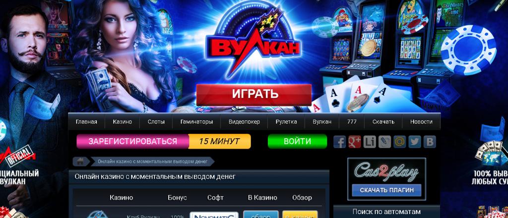 казино Вулкан Россия играть