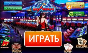 Картинки по запросу Вулкан казино онлайн на реальные деньги