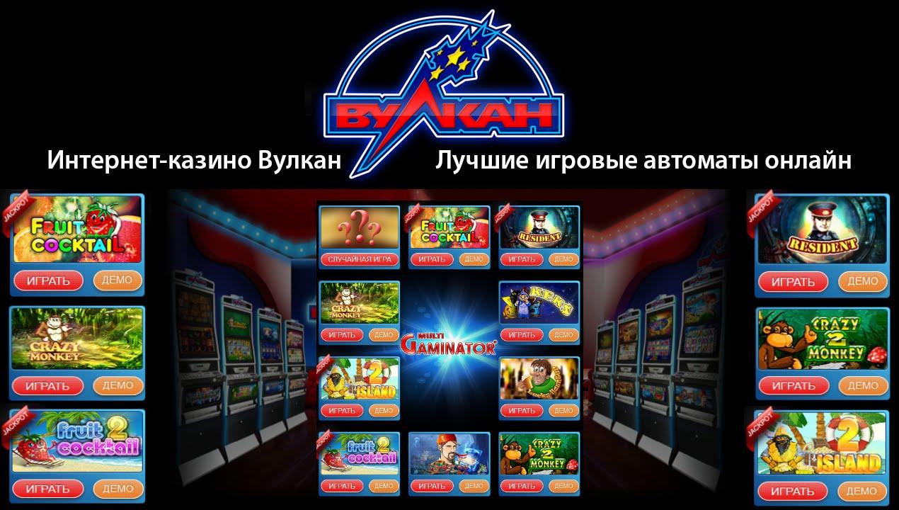 игровые автоматы vulcan casino com