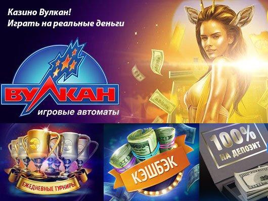 Znalezione obrazy dla zapytania Играть в казино Вулкан на деньги