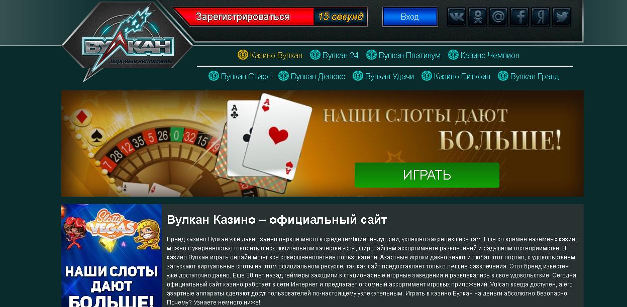 Znalezione obrazy dla zapytania Все что необходимо знать об онлайн-казино Вулкан