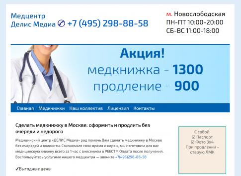 Продление медицинской книжки без медосмотра в Апрелевке недорого