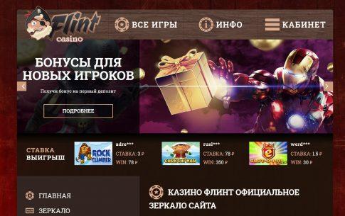 официальный сайт казино Flint