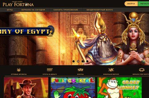 виртуальный сайт казино Плей Фортуна