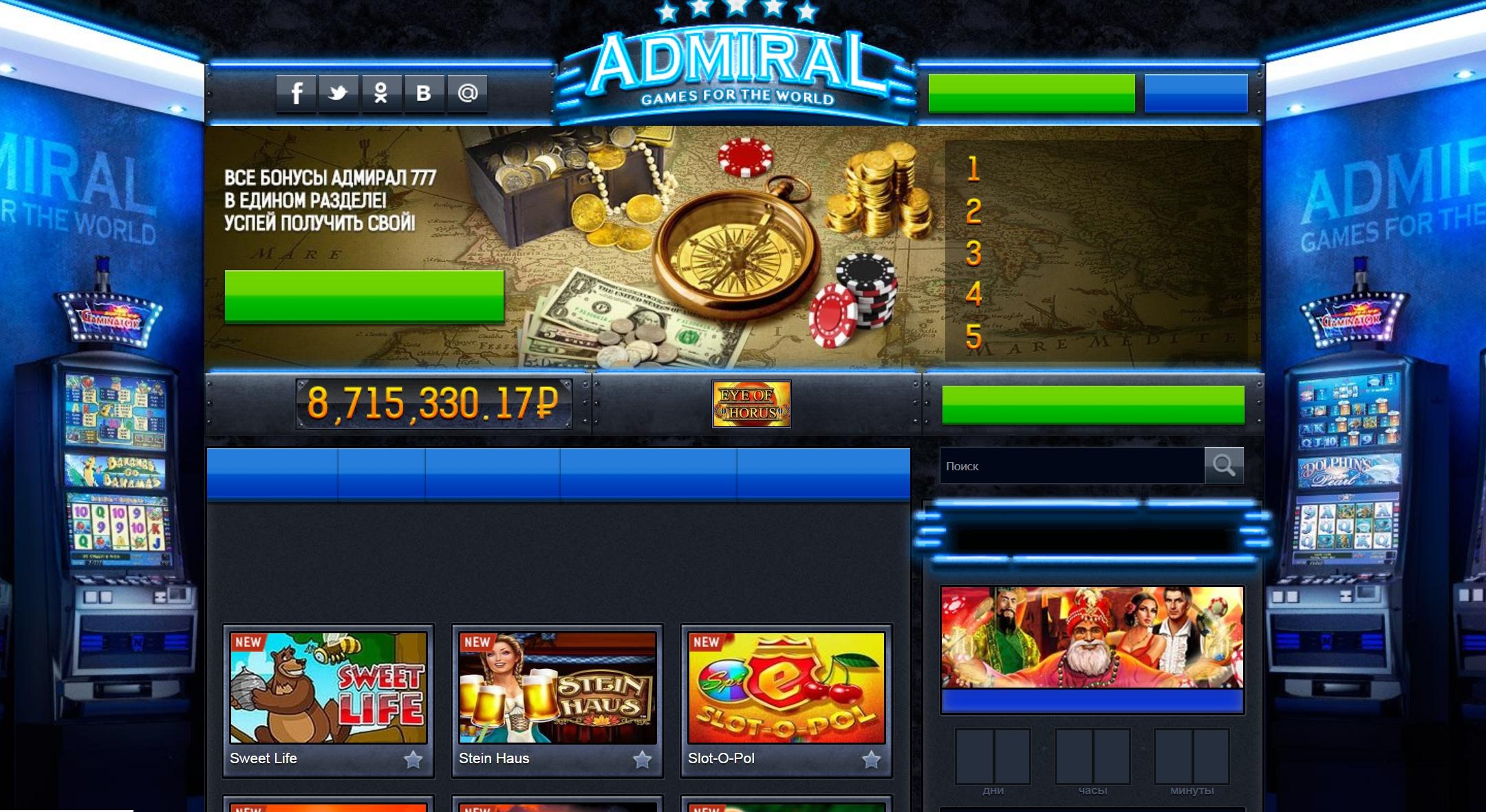 Мобильная версия клуба Admiral777